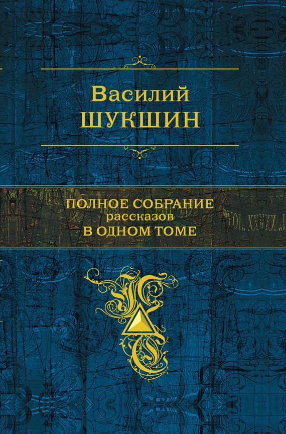 скачать книгу Василий Шукшин бесплатный файл