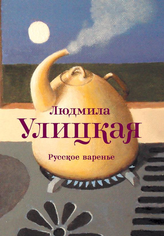 Людмила Улицкая Русское варенье (сборник) дача и сад