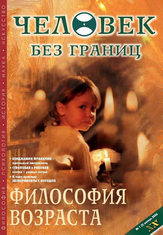 Отсутствует Журнал «Человек без границ» №1 (02) 2006 зонты