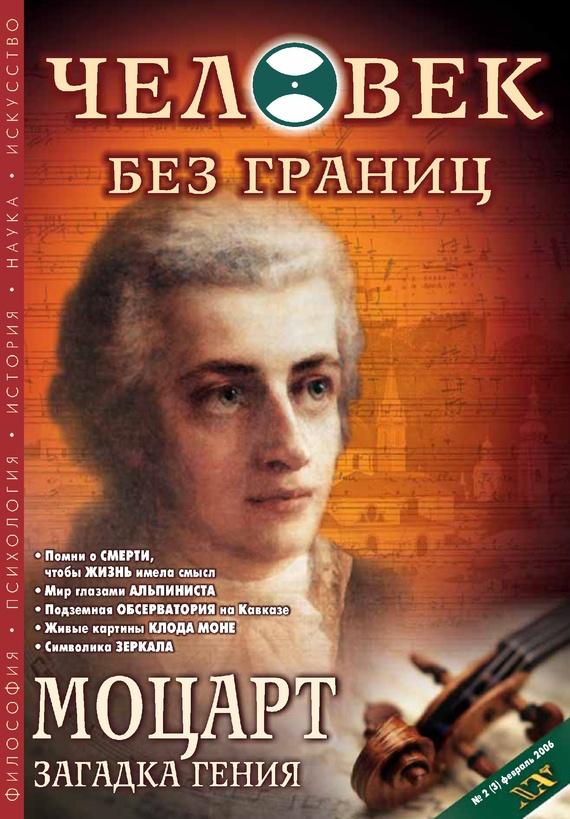 Отсутствует Журнал «Человек без границ» №2 (03) 2006 арман кишкембаев лирика без границ часть 2