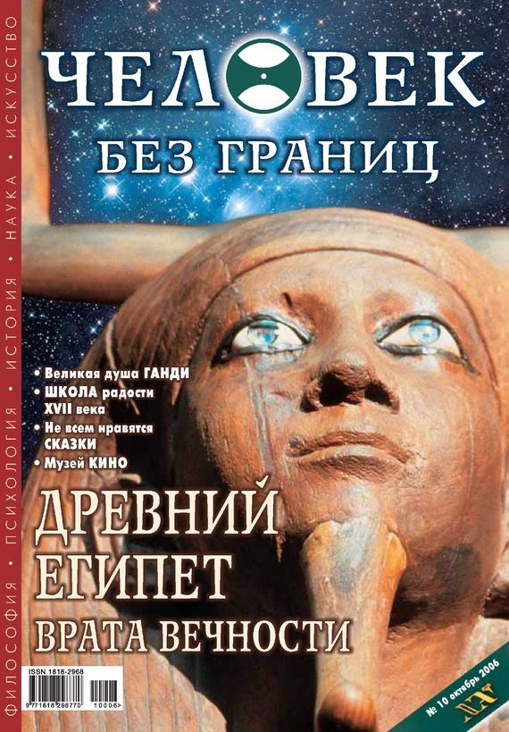 Отсутствует Журнал «Человек без границ» №10 (11) 2006 отсутствует журнал человек без границ 10 47 2009
