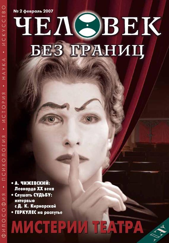 Отсутствует Журнал «Человек без границ» №2 (15) 2007 арман кишкембаев лирика без границ часть 2