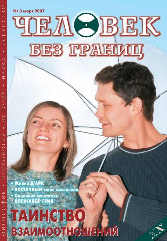 Отсутствует Журнал «Человек без границ» №3 (16) 2007 элементы комбинаторики сколькими способами можно 3 газеты и 1 журнал