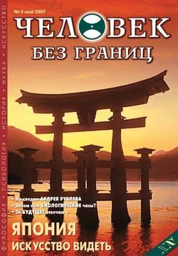 Журнал «Человек без границ» №3 (16) 2007