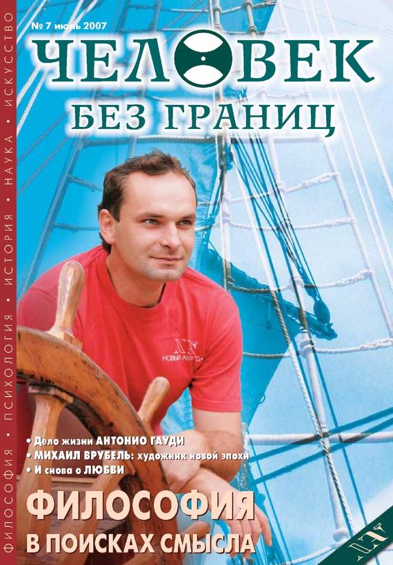 Отсутствует Журнал «Человек без границ» №7 (20) 2007 отсутствует журнал человек без границ 2 15 2007
