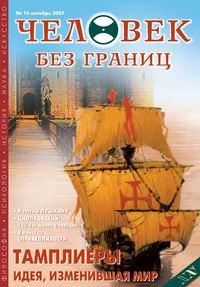 Отсутствует - Журнал «Человек без границ» №10 (23) 2007