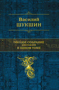 Шукшин, Василий  - Вечно недовольный Яковлев