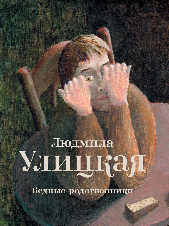 Бедные родственники (сборник) – Людмила Улицкая 978-5-271-38699-2  - купить со скидкой