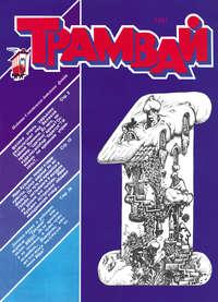 Отсутствует - Трамвай. Детский журнал №01/1991