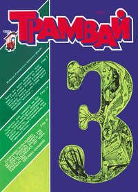 Отсутствует - Трамвай. Детский журнал &#847003/1991