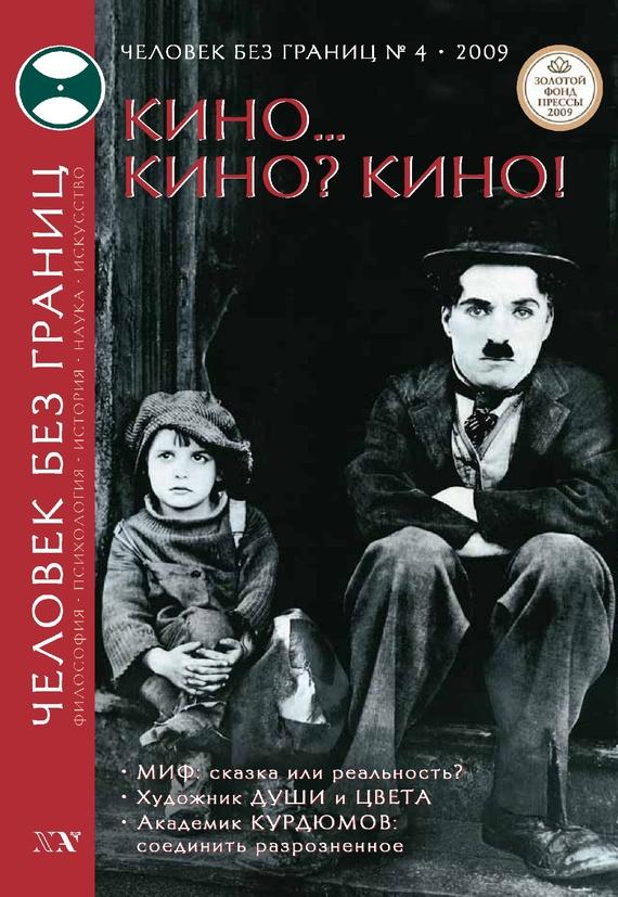 Отсутствует Журнал «Человек без границ» №4 (41) 2009 журнал пушкин 4 2009