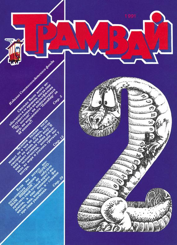 Трамвай. Детский журнал №02/1991