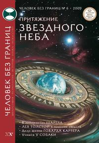 - Журнал «Человек без границ» №6 (43) 2009
