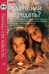 Отсутствует - Журнал «Человек без границ» №1 (50) 2010
