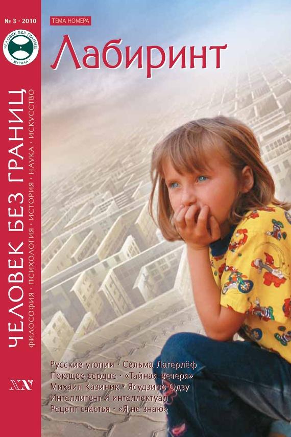 Отсутствует Журнал «Человек без границ» №3 (52) 2010 отсутствует журнал консул 4 23 2010