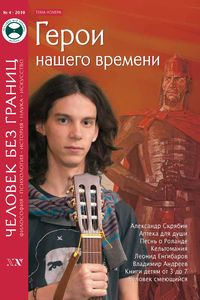 - Журнал «Человек без границ» &#84704 (53) 2010