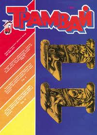 - Трамвай. Детский журнал №11/1991