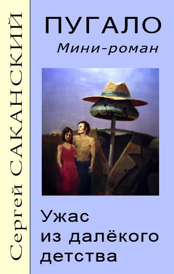 Сергей Саканский - Пугало. Ужас из далекого детства
