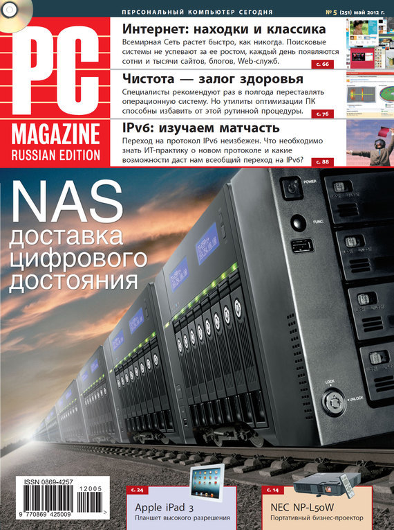 Журнал PC Magazine/RE №5/2012 ( PC Magazine/RE  )
