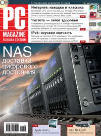 - Журнал PC Magazine/RE №5/2012