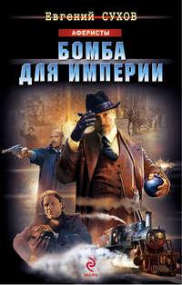 Сухов, Евгений  - Бомба для империи