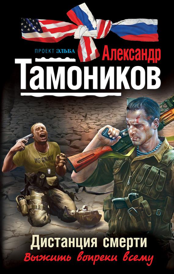 Александр Тамоников Дистанция смерти ботинки usmc американской морской пехоты