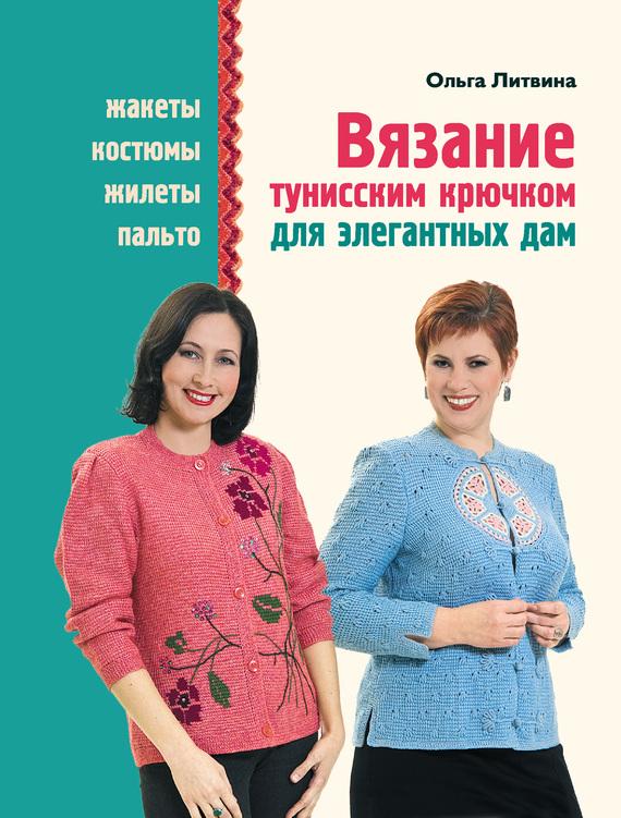 Ольга Литвина Вязание тунисским крючком для элегантных дам