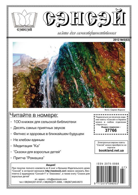 Отсутствует Сэнсэй. Газета для самосовершенствования. №05 (63) 2012 духовные беседы 1 cd