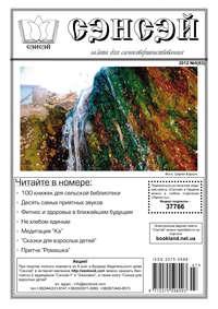 Отсутствует - Сэнсэй. Газета для самосовершенствования. №05 (63) 2012