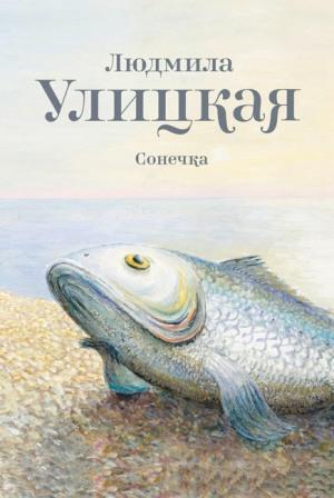 читать книгу Людмила Улицкая электронной скачивание