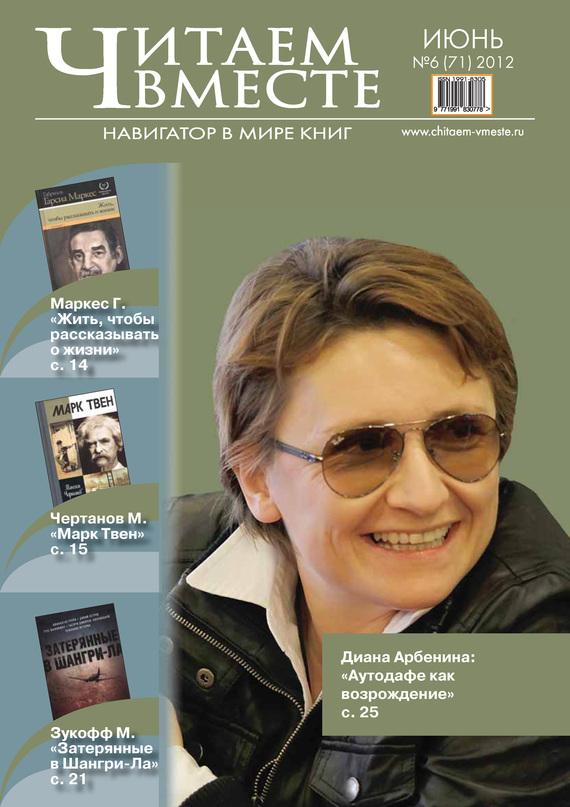 Читаем вместе. Навигатор в мире книг №6 (71) 2012