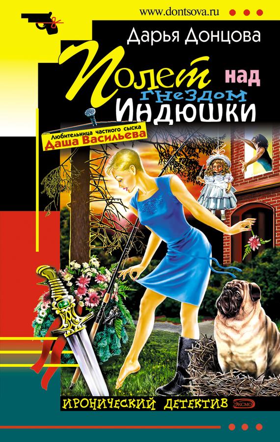 Обложка книги Полет над гнездом индюшки, автор Донцова, Дарья