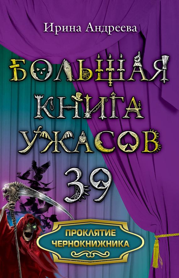 Ирина Андреева - Проклятие чернокнижника