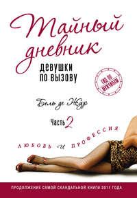 - Тайный дневник девушки по вызову. Часть 2. Любовь и профессия