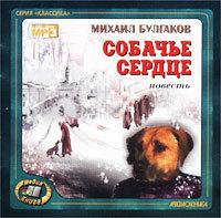 Михаил Булгаков Собачье сердце