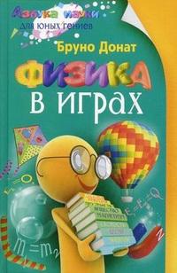 Бруно Донат - Физика в играх