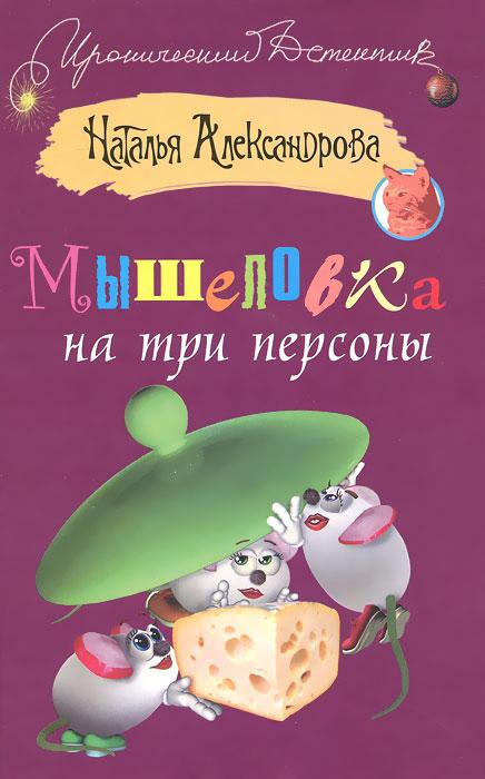 Наталья Александрова Мышеловка на три персоны александрова наталья николаевна мышеловка для бульдога