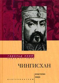 Лэмб, Гарольд  - Чингисхан. Властелин мира