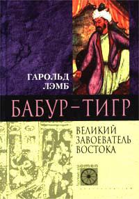 Бабур-Тигр. Великий завоеватель Востока LitRes.ru 69.000