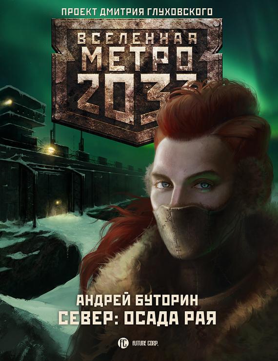 Андрей Буторин Осада рая шабалов д метро 2033 право на жизнь