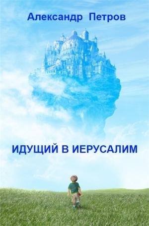Александр Петров Идущий в Иерусалим (сборник)