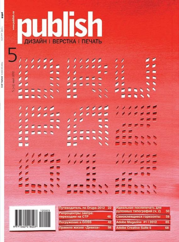 Журнал Publish Журнал Publish №05/2012 частные объявления куплю малярное оборудование для автосервиса