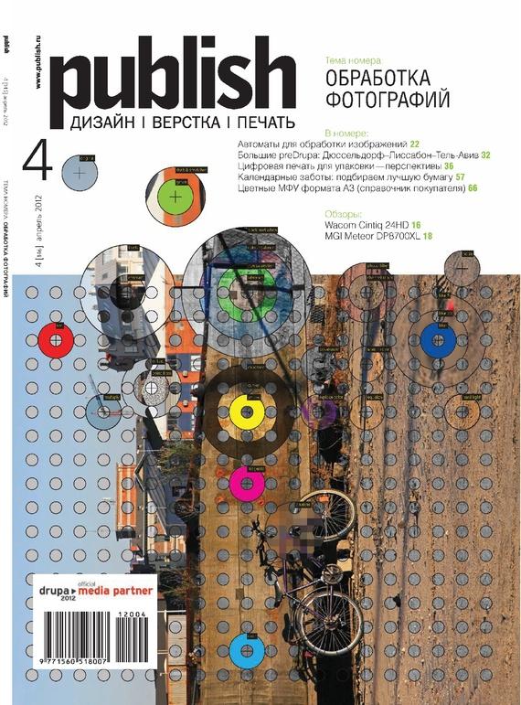 Журнал Publish №11/2014