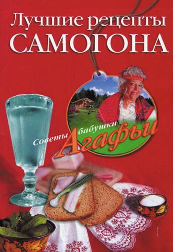Агафья Звонарева Лучшие рецепты самогона агафья звонарева домашние рецепты просто и вкусно