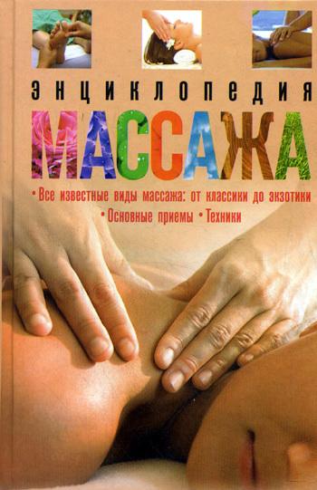 Отсутствует Энциклопедия массажа