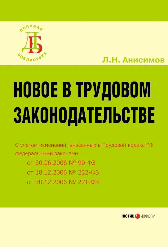Л. Н. Анисимов Новое в трудовом законодательстве циндяйкина е цыпкина и трудовой договор порядок заключения изменения и расторжения