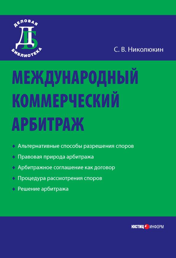 С. В. Николюкин Международный коммерческий арбитраж международный коммерческий арбитраж