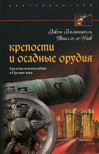 Виолле-ле-Дюк, Эжен Эмманюэль  - Крепости и осадные орудия. Средства ведения войны в Средние века