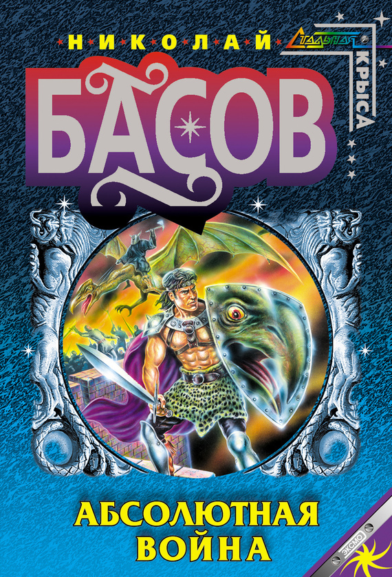 быстрое скачивание Николай Басов читать онлайн