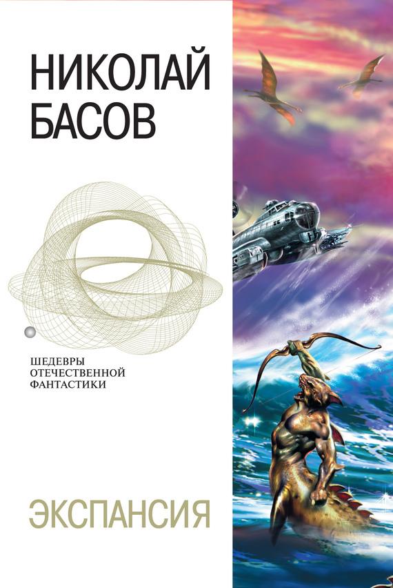 Скачать Экспансия бесплатно Николай Басов